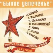The Top Of The Soviet Pop Of The 1930-1940s Songs