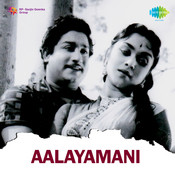 Aalayamani Tml Songs
