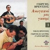 Anogeiano Mou Giasemi Vol1 Live Recording Songs