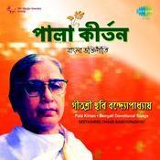 Pala Kirtan - Geetashree Chhabi Banerjee Songs