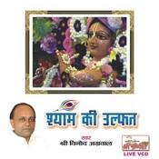 Radhey Radhey Govind Govind Radhey Song