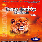 Jeya Kembira Geethangal Vol 1 Songs