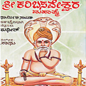 Sri Karibasaveshwara Mahathme Songs