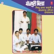Bhojpuri Birha Nirhu Hasya Kahani & Aajamgadh Harijan Hatyakaand Songs
