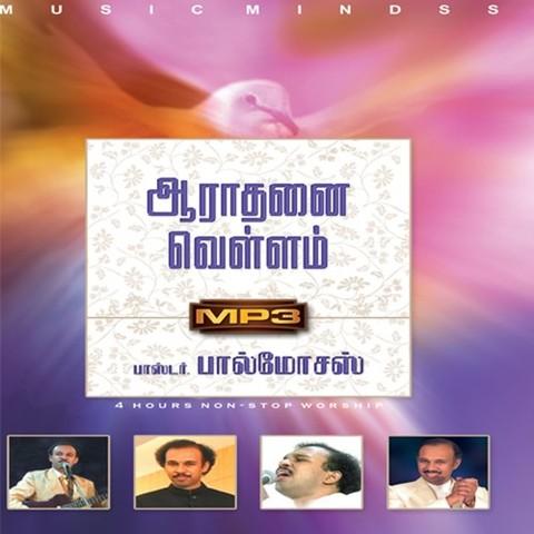 oru kunguma chengamalam mp3 download