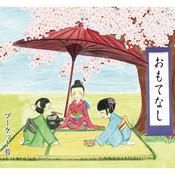 Omotenashi Songs
