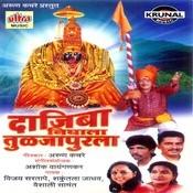Dajiba Nighala Tuljapurala Songs