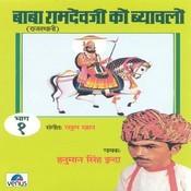 Baba Ramdevaji Ko Byaavalo Vol-1 Song