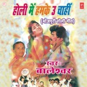 Holi Mein Choli Faat Gail Song