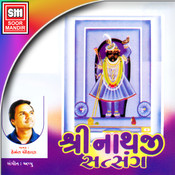 Shree Nathaji Satsang - 1 Songs