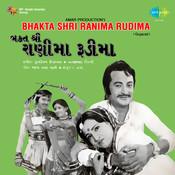 Bhaktashri Ranima Rudima Songs