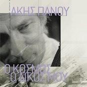 O Kosmos O Dikos Mou - Akis Panou Songs