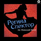 Don't Leave Me [Ne Me Quitte Pas] (Russian Version) Songs