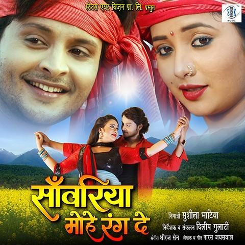 Sanwariya Mohe Rang De