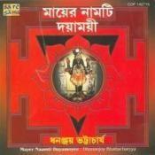 Mayeer Naamti Dayamoyee Songs
