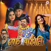 Shrestha Bangali Songs Download: Shrestha Bangali MP3