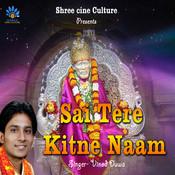 Sai Ram Sai Ram Song