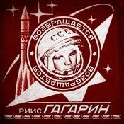 Gagarin - Returns Songs