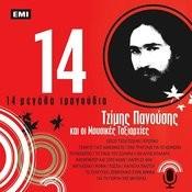 14 Megala Tragoudia Songs