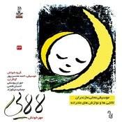 Lalaei - Lullabies Of Mazandaran Songs