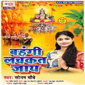 Bhar Di Na Godiya Song