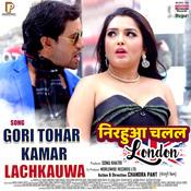 Nirahua Chalal London Madhukar Anand Full Song