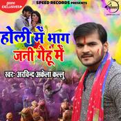 Holi Me Bhag Jaane Gehun Me Ashish Verma Full Mp3 Song