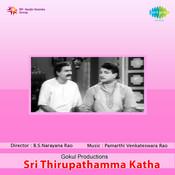 Sri Thirupathammakatha Songs