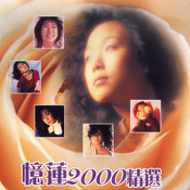 Sandy Lam 2000 Collection Songs