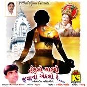 Dhuni Re Dhakhavi Beli MP3 Song Download- Hanshalo Chalyo Javano