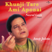 Khunji Tare Ami Aponai Songs