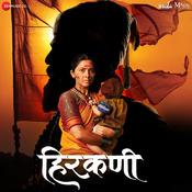 Hirkani Amitraj Full Mp3 Song