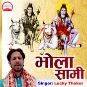 Bhola Sami Song