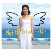 Dao Ci Yi You (Capital Artists 40th Anniversary Series) Songs