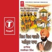 Jhim Jhim Varsei Amrit Dhara Songs