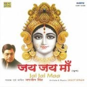 Jai Jai Maa Dhun By Jagjit Singh Songs