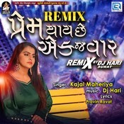 Prem Thai Chhe Ekaj Vaar Remix Song