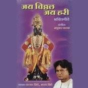 Jai Vithal Jai Hari Songs