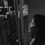 Yan Huo Songs