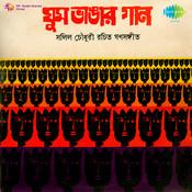Ghoom Bhangar Gaan Songs