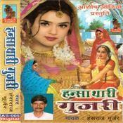 Hansathari Gujri Songs