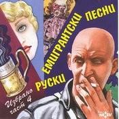 Katyusha MP3 Song Download- Ruski Emigrantski Pesni 4