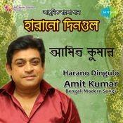 Jinisher Daam Barchhe Song