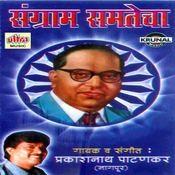 Sangram Samtecha Songs