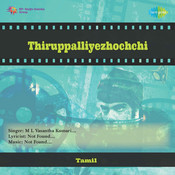Thiruppalliyezhochchi Songs