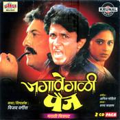 Jagavegali Paij (Marathi Film) Songs