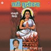 Bhojpuri Birha Sati Sulochana Songs