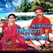 Chawlay Chimbora Kolnila Songs