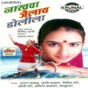Nakhava Jailay Dolila Songs