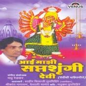 Aai Majhi Saptashrungi Devi Songs